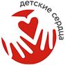 Логотип благотворительного общественного фонда Детские сердца